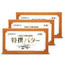 カルピス特選バター (有塩)450g × 3個 《あす楽》《冷蔵便 冷蔵手数料無料》