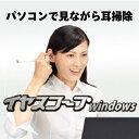 イヤスコープwindows PCで見ながら耳掃除できる windos10対応版 凄い耳かき コデン【内視鏡付き 耳かき イヤースコープ 13000画素】