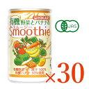 ヒカリ 有機野菜とバナナのスムージー 160g缶 × 30本 [光食品 有機JAS]【野菜ジュース ス