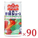 《送料無料》光食品 有機トマト・にんじん・ゆこう 使用野菜ジュース有塩 190g × 90本 セット 3ケース販売