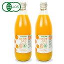 光食品 国産有機みかんジュース100% ストレート 瓶 610g × 2本 有機JAS