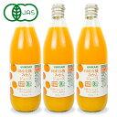 《送料無料》光食品 国産有機みかんジュース100% ストレート 瓶 610g × 3本 有機JAS