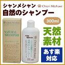 シャンメシャン 自然のシャンプー 300ml 【犬用 猫用シ...