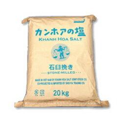 《あす楽》カンホアの塩 石臼挽き 20kg [業務用]【送料無料(離島・沖縄を除く)】【代引不可】