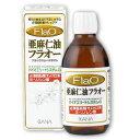 亜麻仁油 フラオー 230g CANA(キャナ)【アマニ あまに Flao フラックスシードオイル フラックスオイル オメガ3】 《あす楽》