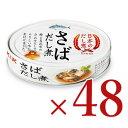 《送料無料》国分 K&K 日本のだし煮さば だし煮 鯖缶 100g × 48個 セット ケース販売 《あす楽》