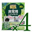 《送料無料》クリロン化成 BOS 非常用トイレセット 50回...