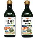 日清MCTオイル 450g 2本セット【日清オイリオ 中鎖脂肪酸】