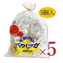 《送料無料》 富良野 バタじゃが 5個 × 5袋 (25個)[南富良野町振興公社]【ほっかい