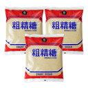ムソー 国産 粗精糖 1kg × 3袋 《あす楽》