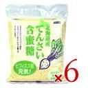 《送料無料》北海道産 てんさい 含蜜糖 500g × 6個 ムソー《あす楽》
