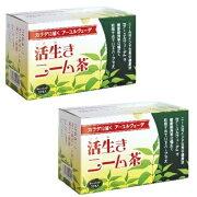 活生きニーム茶(2g×25包)×2箱セット【送料無料 あす楽 ニームかごしま アーユルヴェーダ】