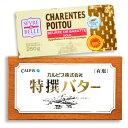 カルピス特選バター (有塩) 450g & グラスフェッドバター セーブル(Sevre)無塩 250g バターセット《冷蔵便 冷蔵手数料無料》《あす楽》