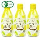 テルヴィス 有機レモン果汁 300ml × 3本《あす楽》
