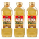 オリザ油化 胚芽の恵みを受けた玄米油(国産) 600g × 3個 こめ油 米油《あす楽》