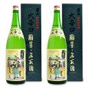 《送料無料》男山 特別純米 清酒 「国芳乃名取酒」 1.8L × 2本 化粧箱入り 《あす楽》