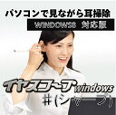 イヤスコープwindows ♯(シャープ) windows10対応版 PCで見ながら耳掃除できる 凄い耳かき コデン【内視鏡付き 耳かき イヤースコープ 13000画素】【あす楽】