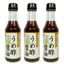 【マラソン限定!最大2000円OFFクーポン】大東食研 うめ酢醤油 200ml × 3本