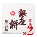 《送料無料》銀座花のれん 銀座餅(醤油) 20枚 × 2箱