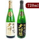 ほまれ酒蔵 会津ほまれ 純米大吟醸 極 白ラベル + 黒ラベル 720ml 各1本