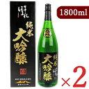 《送料無料》ほまれ酒蔵 会津ほまれ 純米大吟醸 極 黒ラベル 1800ml × 2本 セット