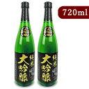 ほまれ酒蔵 会津ほまれ 純米大吟醸 極 黒ラベル 720ml × 2本 セット