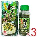 穂高観光食品 山葵ふりかけ 70g × 3本 セット