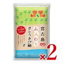 《送料無料》伊藤忠製糖 クルル 宮古島ふんわりさとうきび糖 1kg × 2個