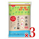 伊藤忠製糖 クルル 宮古島 ふんわりさとうきび糖 300g × 3袋