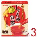 《送料無料》名糖産業 カフェインレス しょうが紅茶 135g(4.5g×6本×5袋)× 3箱 セット