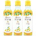《送料無料》よしの味噌 広島レモンのサラダで酢 230g × 3本 セット