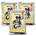 《送料無料》味源 万能和風だし 味源のだし [8g×50袋] × 3袋