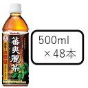 ヤクルト 蕃爽麗茶 500ml×48本セット 特定保健用食品 トクホ【あす楽 全国送料無料】