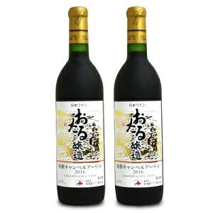 《送料無料》北海道ワイン おたる特撰キャンベルアー