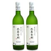 《送料無料》北海道ワイン 葡萄作りの匠 北島秀樹ケルナー720ml × 2本《あす楽》