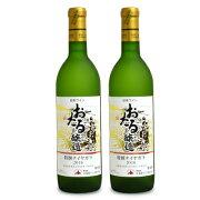 《送料無料》北海道ワイン おたる特撰ナイヤガラ720ml × 2本《あす楽》