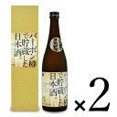 《送料無料》福顔酒造 バーボン樽で貯蔵日本酒 箱入 720ml × 2本