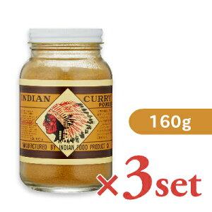 インデアン食品 純カレー粉 瓶 160g お得な3個セット