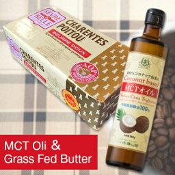 グラスフェッドバター セーブル(Sevre) 自然発酵 無塩 250g & 仙台勝山館 MCTオイル 360g セット[冷蔵手数料無料]【話題の完全無欠コーヒー・バターコーヒーなどに】《あす楽》