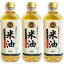 ボーソー 米油 600g × 3本 [ボーソー油脂 BOSO]【こめ油 米サラダ油 抗酸化】 栄養機能食品(ビタミンE)