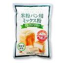 桜井食品 米粉パン用ミックス粉 300g 【米粉 グルテンフリー パン粉】《あす楽》《メール便対応》