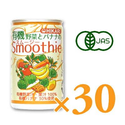 ヒカリ 有機野菜とバナナのスムージー 160g缶 × 30本 [光食品 有機JAS]【野菜ジュース スムージー 有機 オーガニック 無添加】《あす楽》《送料無料》