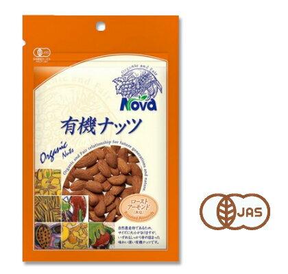 《メール便選択可》 NOVA 有機 ローストアーモンド 90g (無塩)[有機JAS]《あす楽》