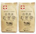 茶三代一 出雲産 麦茶 10g×30袋入 お得な2袋セット (ティーバッグ)【むぎ茶 茶 お茶 国産】