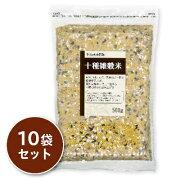 《送料無料》 十種雑穀米 500g お得な10袋セット [ライスアイランド]【雑穀 素材 穀物 雑穀米 業務用】《あす楽》