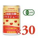 ヒカリ 旬の実りをしぼった 国産有機トマトジュース 食塩無添加 160g缶 × 30本 [光食品 有