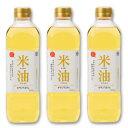 サンワユイル 米油 600g × 3本 [三和油脂]【米油 ...