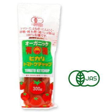 ヒカリ 有機トマトケチャップ 300g (チューブ)[光食品 有機JAS]【有機 オーガニック トマト ケチャップ 無添加】《あす楽》