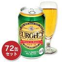 《送料無料》 ユーロホップ 330ml × 72缶セット (3ケース)[EUROHOP]【お酒 輸入第3ビール 輸入第三ビール】《あす楽》