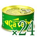 《送料無料》サヴァ缶 国産サバのレモンバジル味 170g × 24缶 岩手県産 ケース販売 《あす楽...